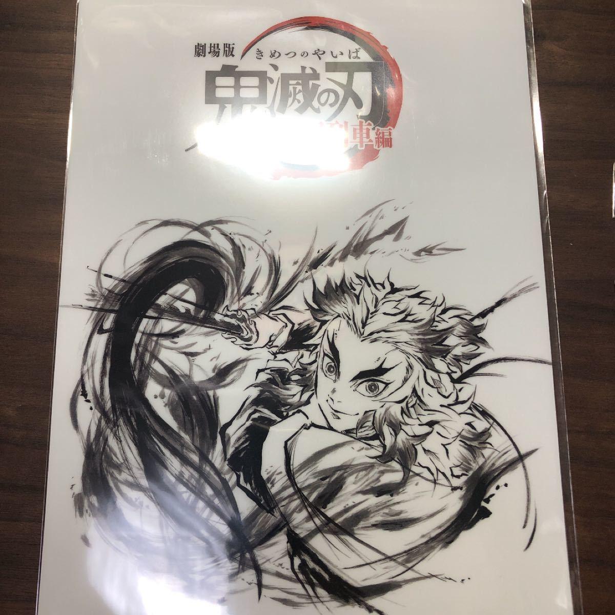 鬼滅の刃 無限列車編 クリアファイル ファイル 煉獄杏寿郎 映画
