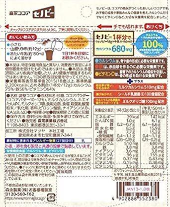森永製菓 セノビー 84g袋×10袋入 [栄養機能食品] 1杯で1日分のカルシウム_画像4
