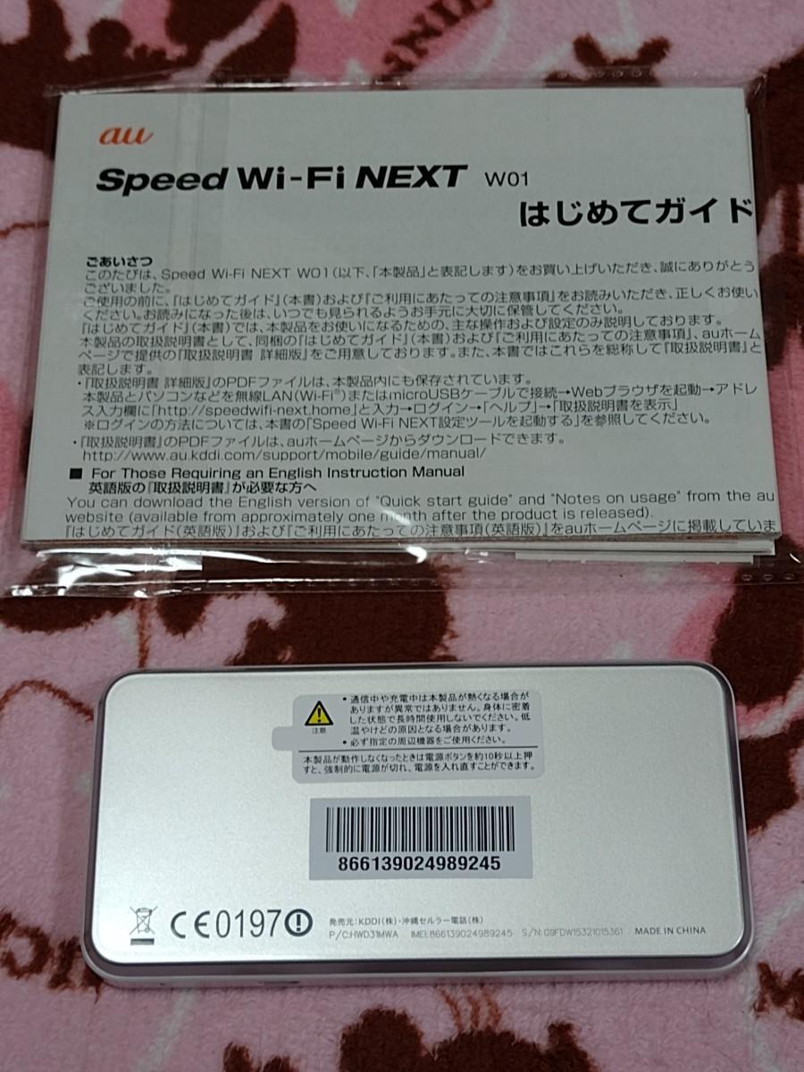 【液晶画面難アリ】au  SPEED Wi-Fi NEXT W01 ホワイト 箱無しSIM無し