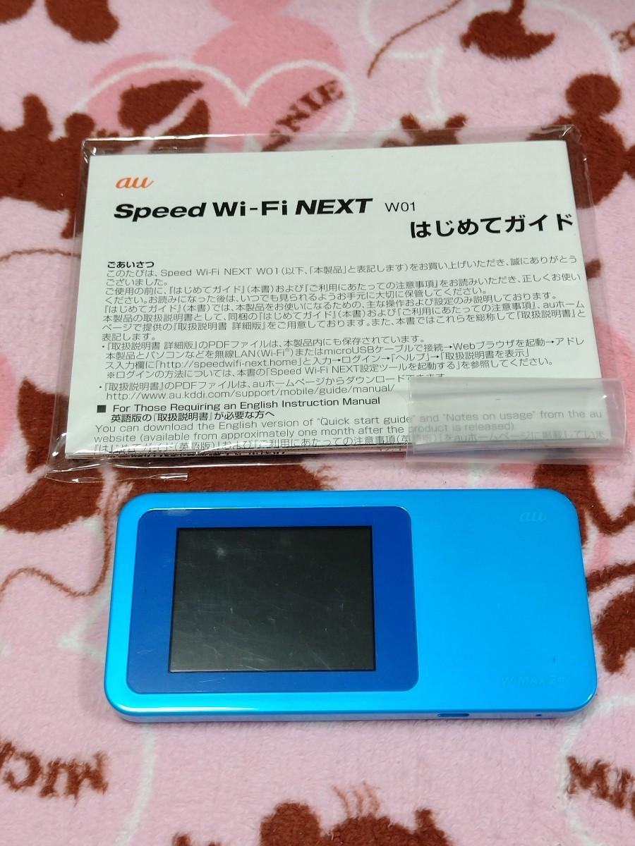 中古  au  SPEED Wi-Fi NEXT W01 ブルー