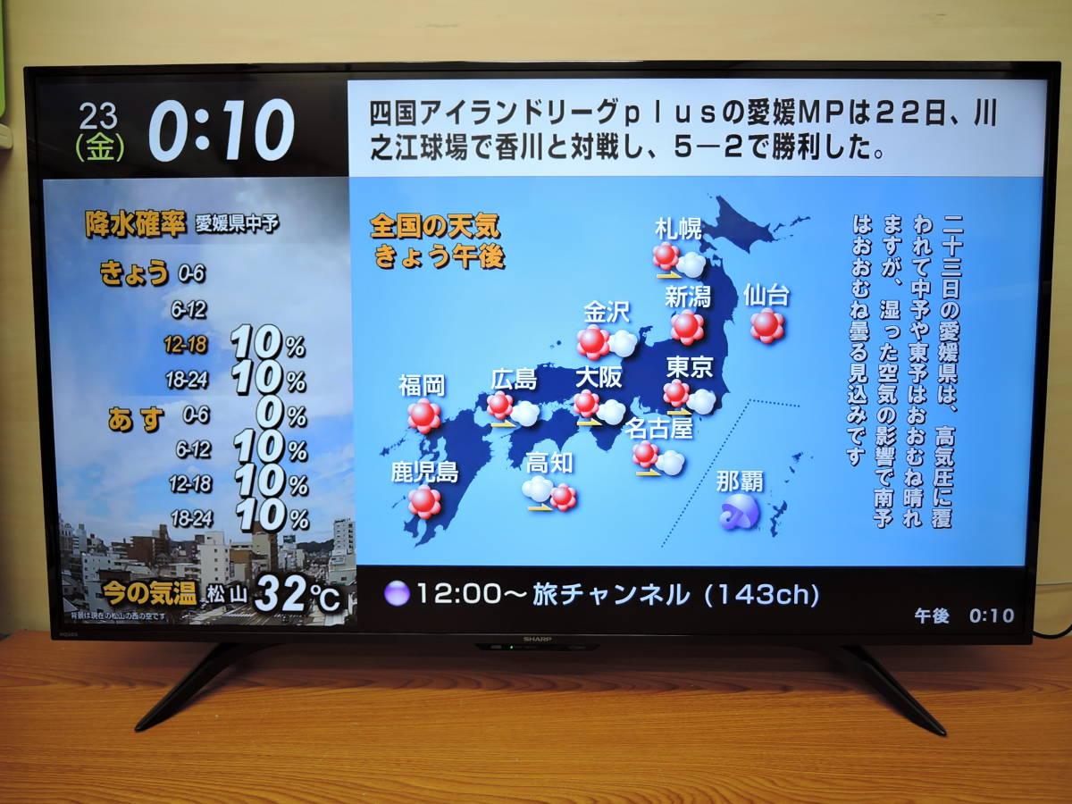 SHARP/シャープ◆50型 液晶テレビ 4K対応 2018年製◆4T-C50AH2