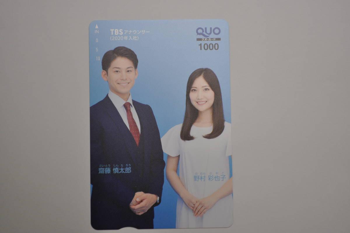QUOクオカード1,000 TBS女子アナウンサー 株主優待 未使用品 送料無料_画像1