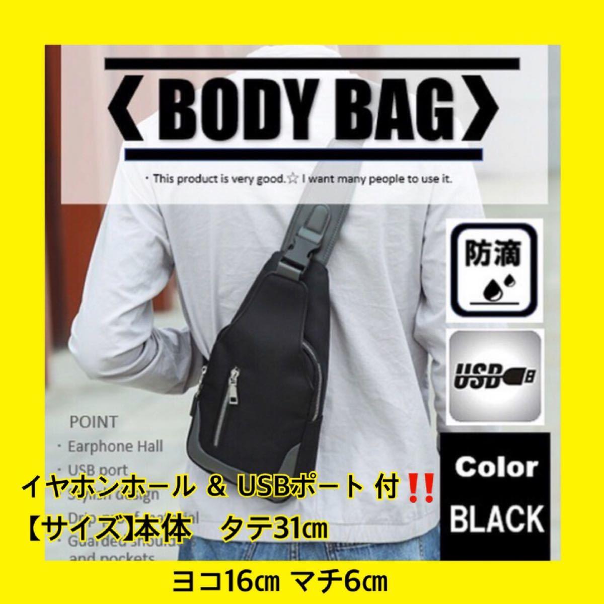 ショルダーバッグ ボディーバッグ ワンショルダーバッグ【ブラック】 ボディバッグ 斜め掛けバッグ 斜め掛け メンズボディバッグ