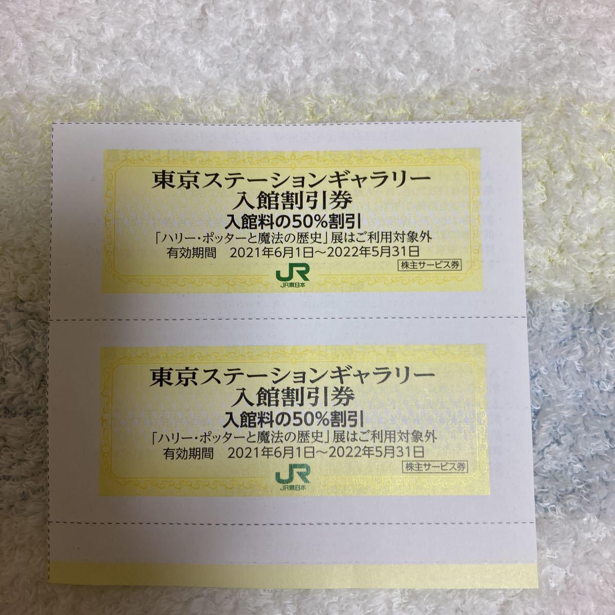 即決! JR東日本株主優待◆東京ステーションギャラリー入館割引券2枚◆2022年5月31日まで◆送料63円_画像1