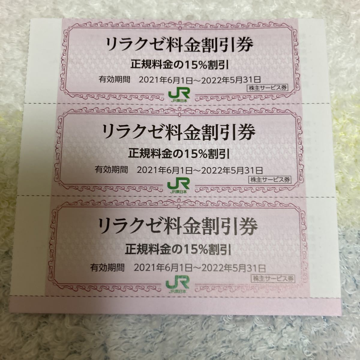 即決! JR東日本株主優待◆リラクゼ料金割引券3枚◆2022年5月31日まで◆送料63円_画像1