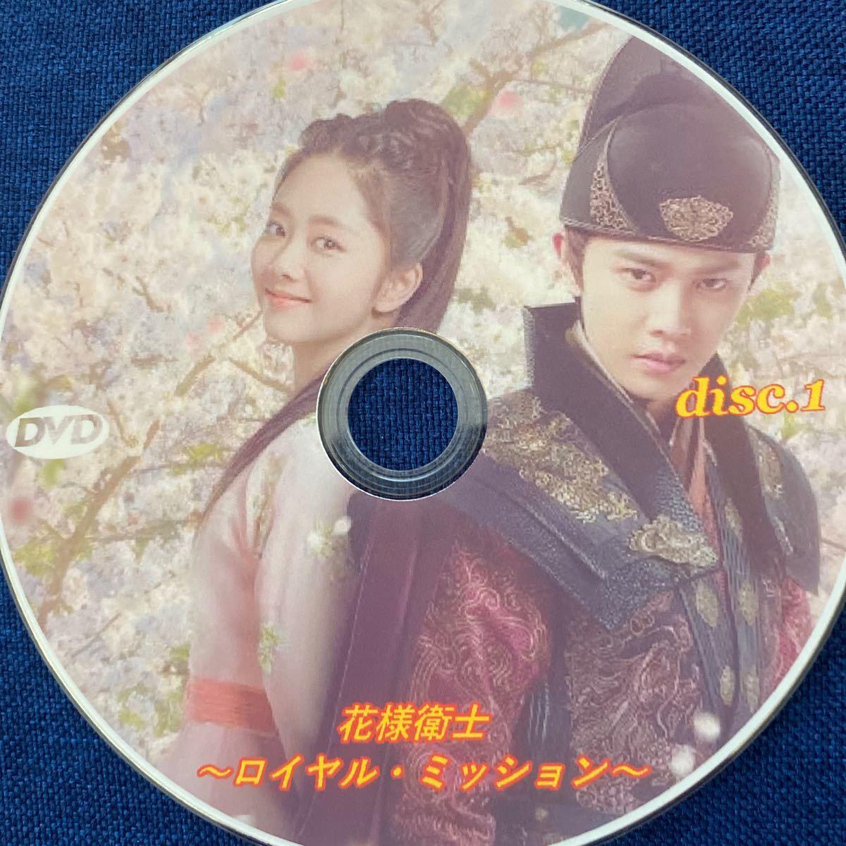 中国ドラマ 花様衛士〜ロイヤルミッション〜 DVD全話
