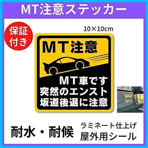 【最安】 MT注意ステッカー【耐水シール】MT車です 突然のエンスト T1565 坂道後退に注意(MT注意 マニュアル車 10×10cm)_画像2
