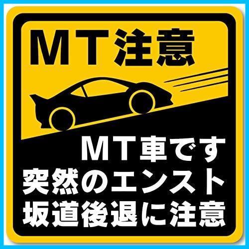【最安】 MT注意ステッカー【耐水シール】MT車です 突然のエンスト T1565 坂道後退に注意(MT注意 マニュアル車 10×10cm)_画像1