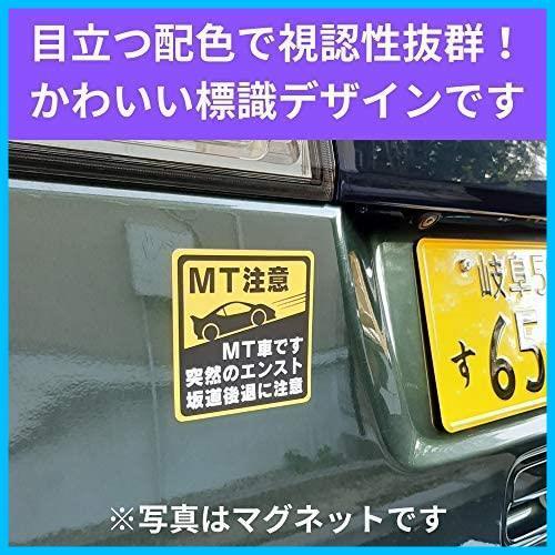 【最安】 MT注意ステッカー【耐水シール】MT車です 突然のエンスト T1565 坂道後退に注意(MT注意 マニュアル車 10×10cm)_画像4