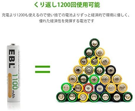 EBL 単4形充電池 充電式ニッケル水素電池 高容量1100mAh 16本入り 約1200回使用可能 ケース4個付き 単四充電池_画像2