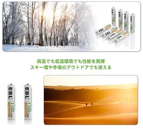 EBL 単4形充電池 充電式ニッケル水素電池 高容量1100mAh 16本入り 約1200回使用可能 ケース4個付き 単四充電池_画像6
