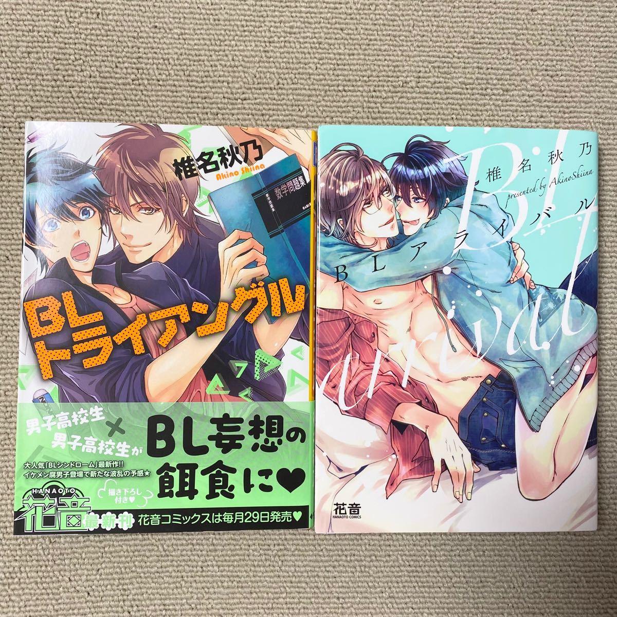 BLコミック/BLトライアングル/BLアライバル/椎名秋乃