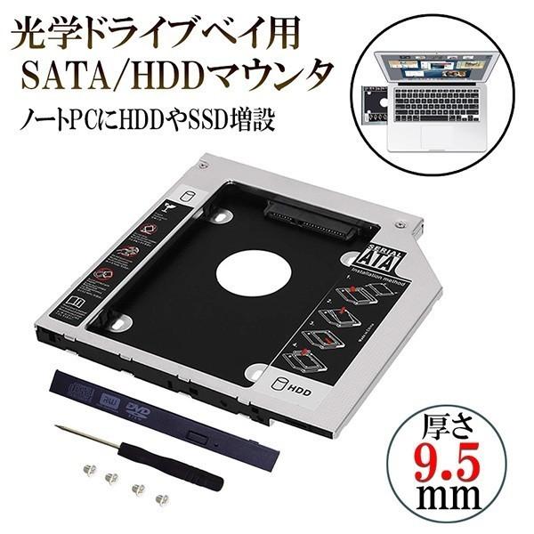 ★★ 9.5mm ノートPCドライブマウンタ セカンド 光学ドライブベイ用 SATA/HDDマウンタ CD/DVD CD ROM NPC_MOUNTA-9_画像1
