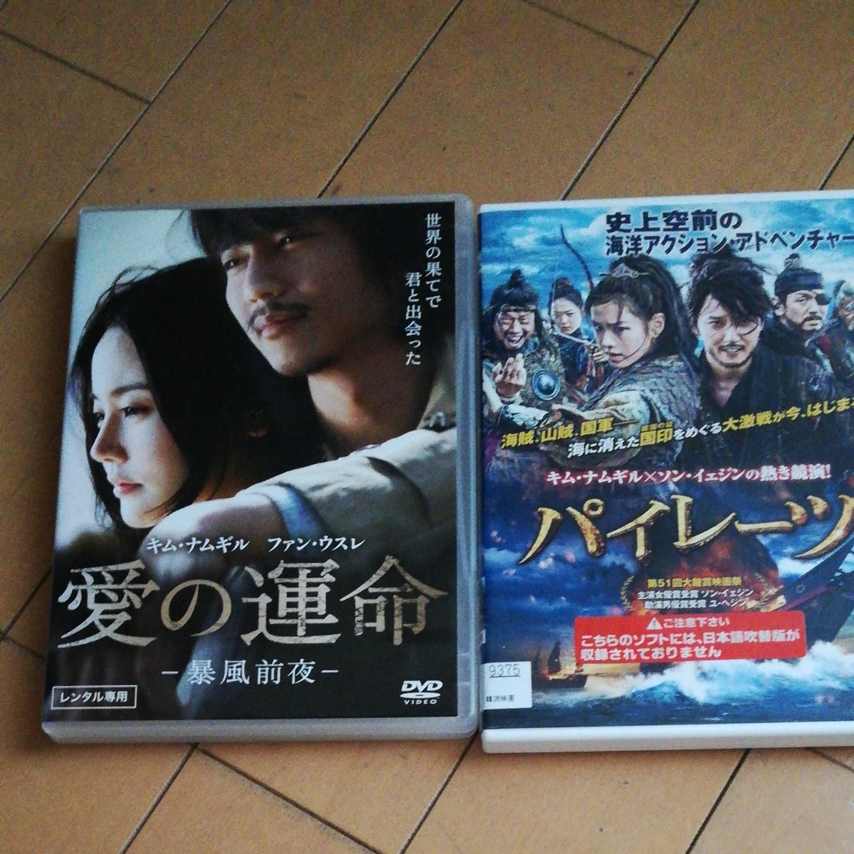 DVD レンタル落ち キムナムギル