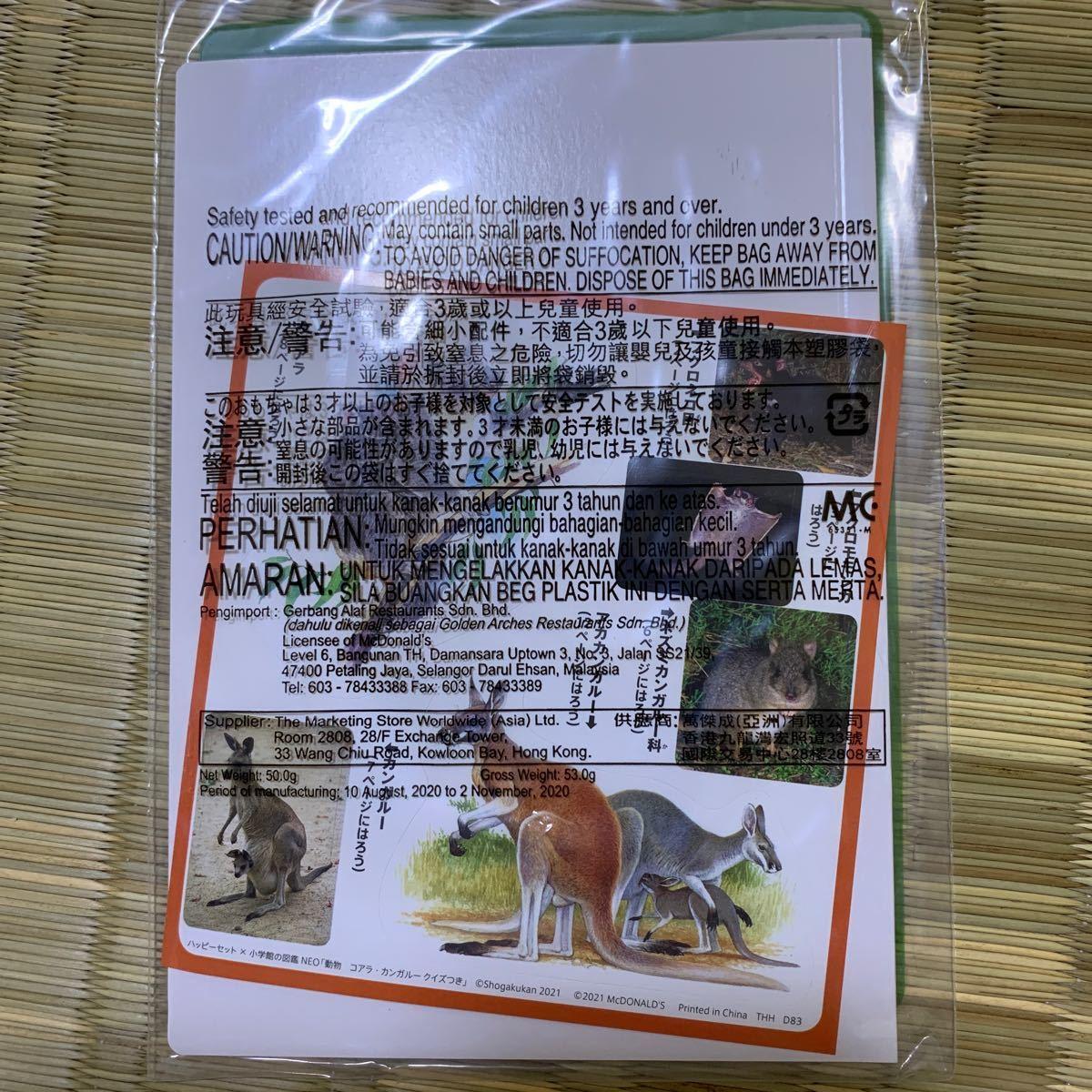マクドナルド ハッピーセット 小学館の図鑑NEO 動物
