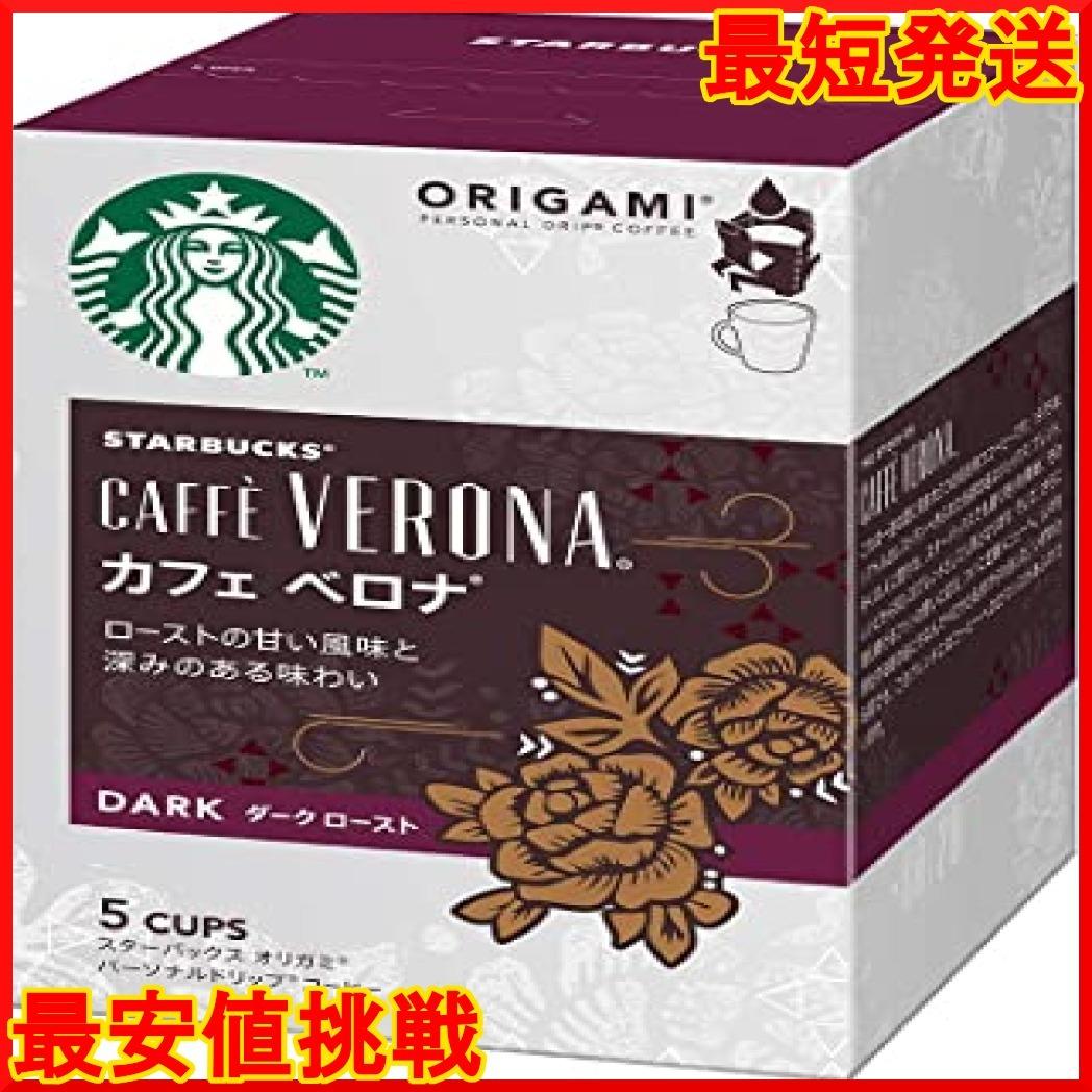 【在庫限り】 カフェベロナ パーソナルドリップコーヒー 3s6Py 1箱(5袋入)×6個 オリガミ スターバックス「Starbu_画像6