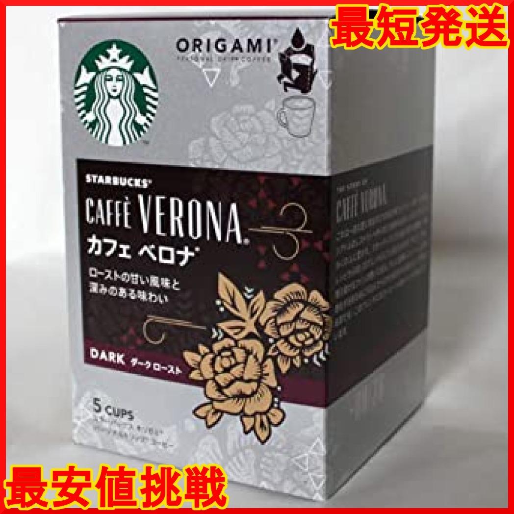 【在庫限り】 カフェベロナ パーソナルドリップコーヒー 3s6Py 1箱(5袋入)×6個 オリガミ スターバックス「Starbu_画像2