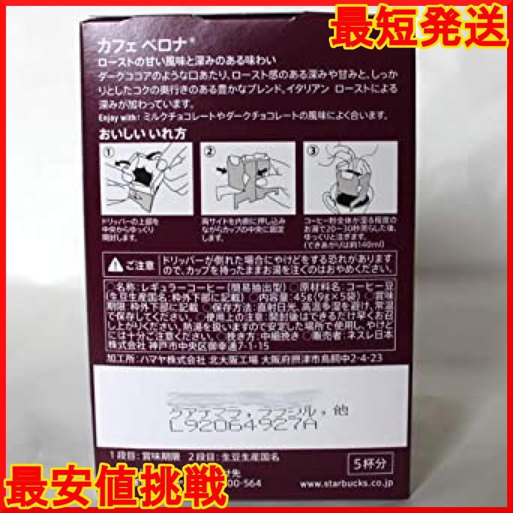 【在庫限り】 カフェベロナ パーソナルドリップコーヒー 3s6Py 1箱(5袋入)×6個 オリガミ スターバックス「Starbu_画像3