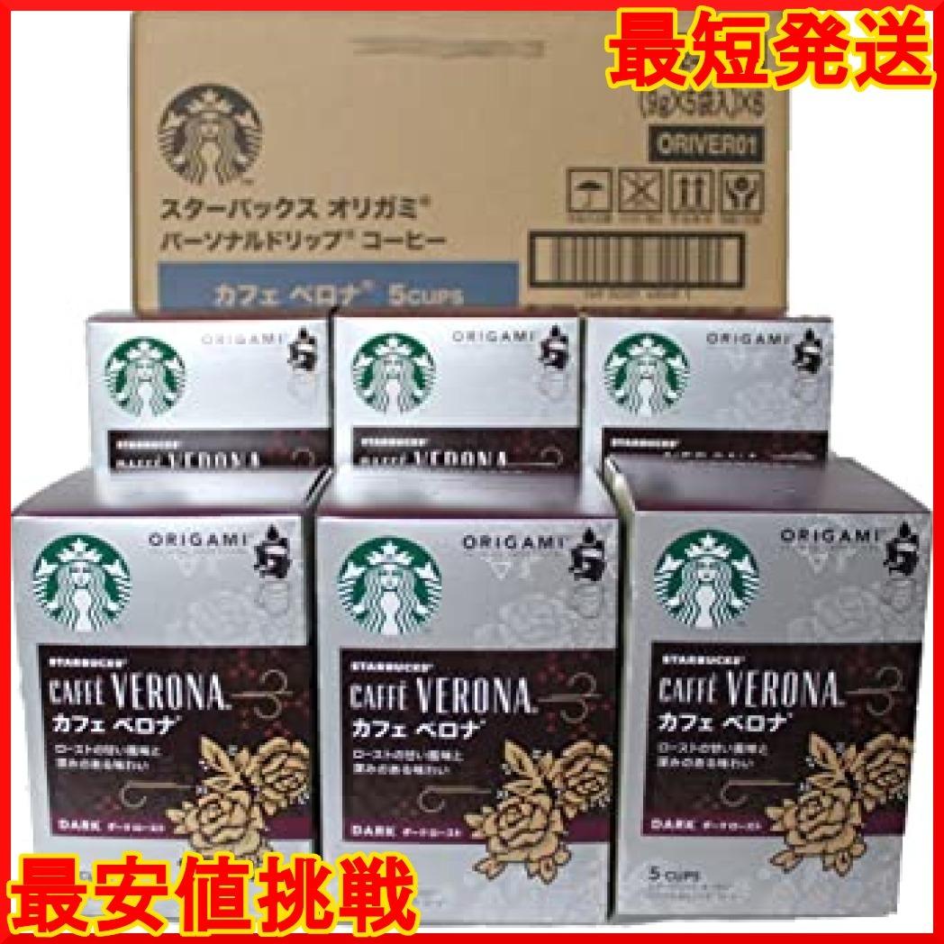 【在庫限り】 カフェベロナ パーソナルドリップコーヒー 3s6Py 1箱(5袋入)×6個 オリガミ スターバックス「Starbu_画像1