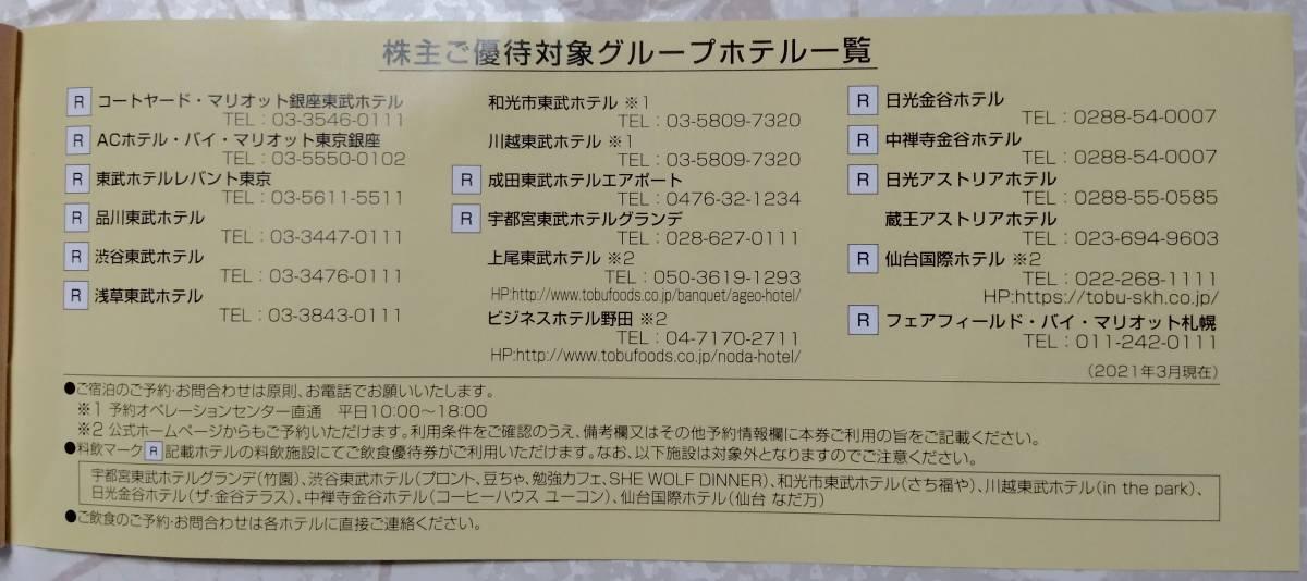 ●東武鉄道株主優待券 東武ホテルグループ宿泊割引券5枚・飲食割引券5枚 期限12/31まで _画像4