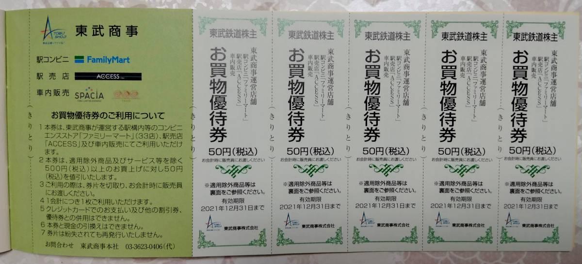 ●東武鉄道株主優待券 東武商事店舗お買物優待券5枚 期限12/31まで _画像1