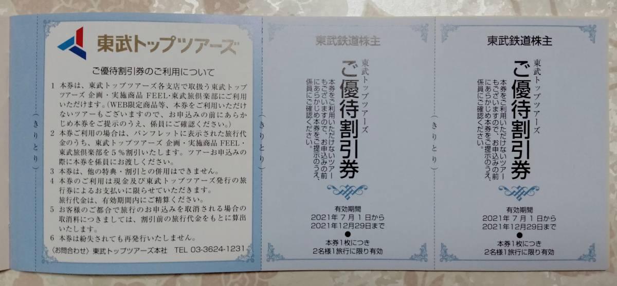 ●東武鉄道株主優待券 東武トップツアーズ割引券2枚 期限12/29まで _画像1