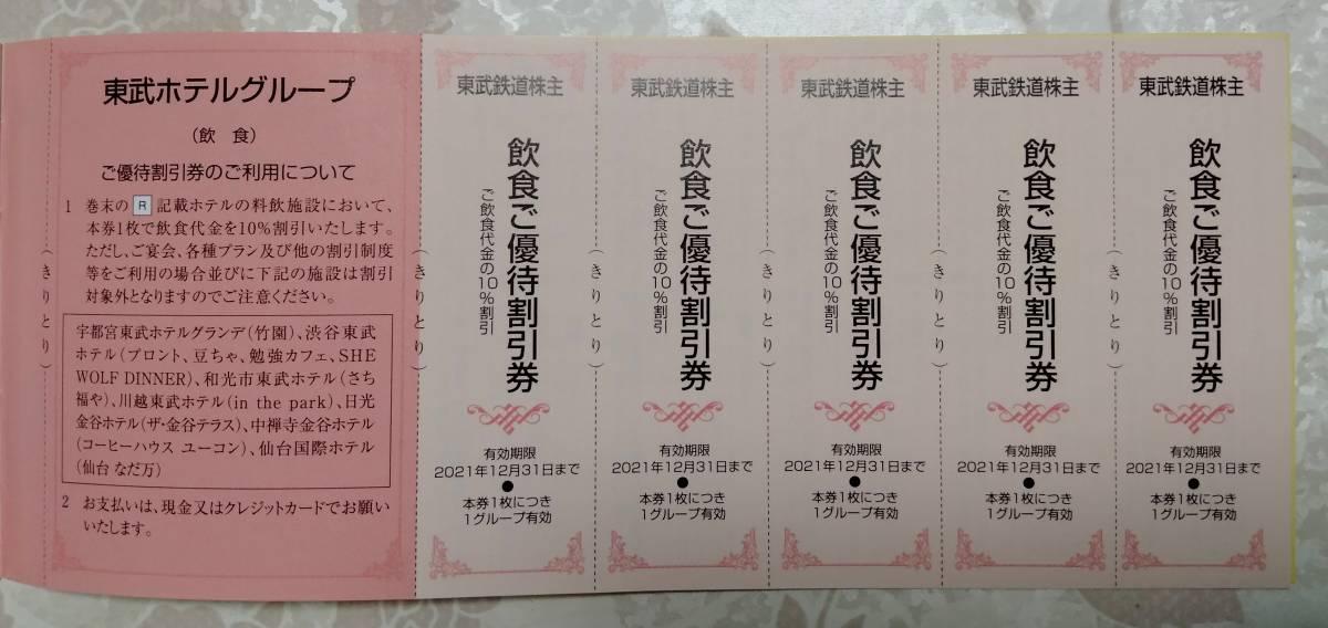 ●東武鉄道株主優待券 東武ホテルグループ宿泊割引券5枚・飲食割引券5枚 期限12/31まで _画像3