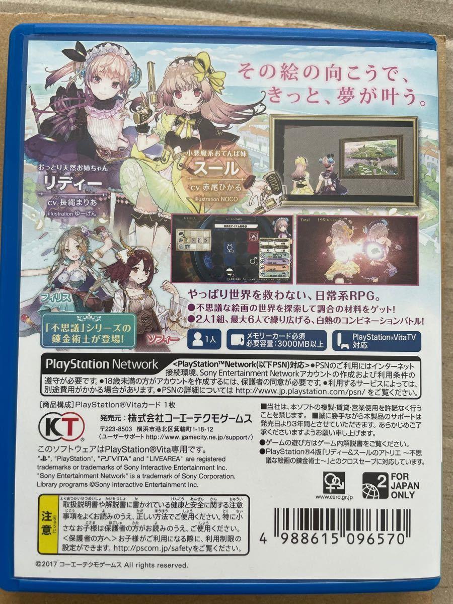リディー&スールのアトリエ PS Vita ソフト ゲーム アトリエシリーズ 不思議な絵画の錬金術士