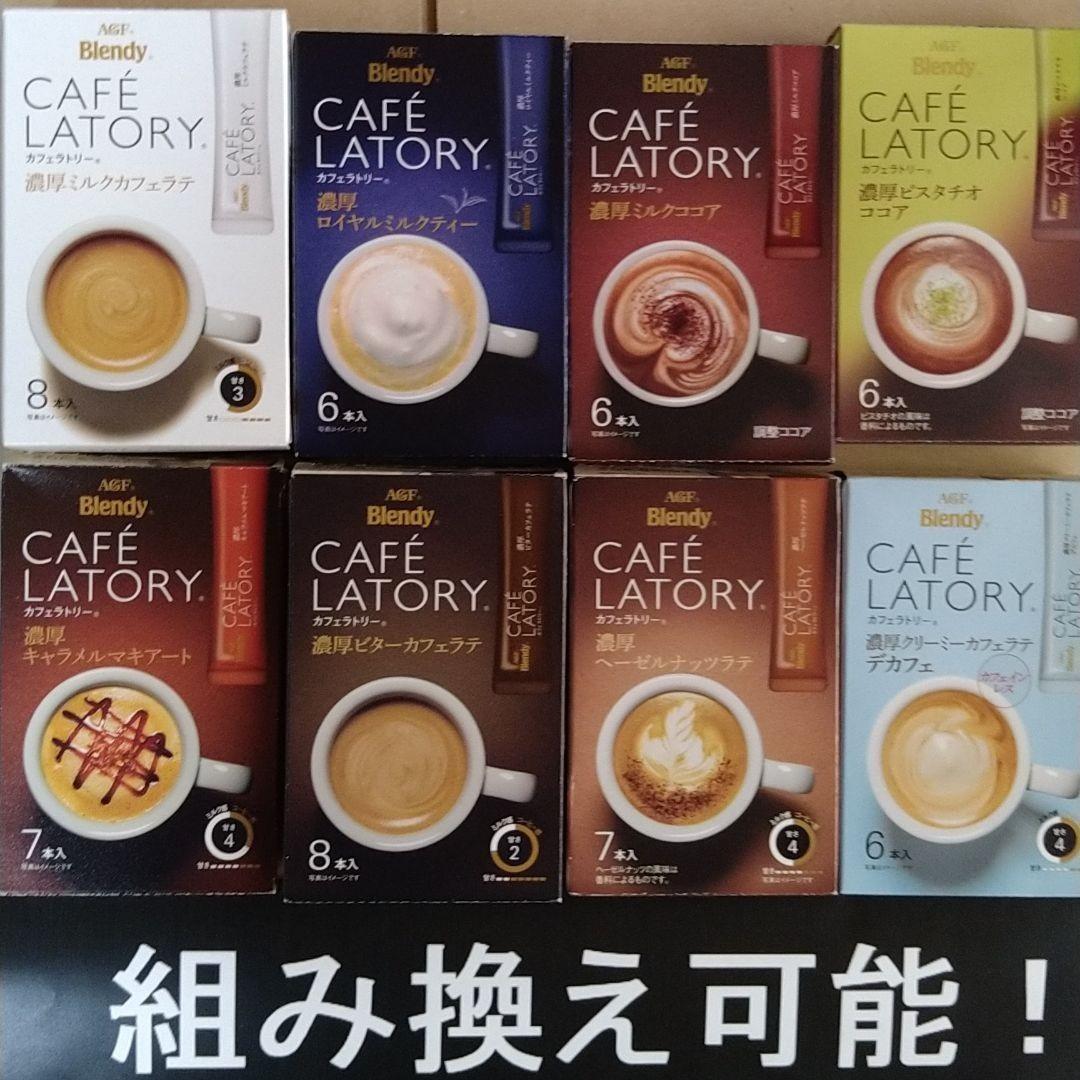 AGF ブレンディ カフェラトリー スティックコーヒー 8種8箱