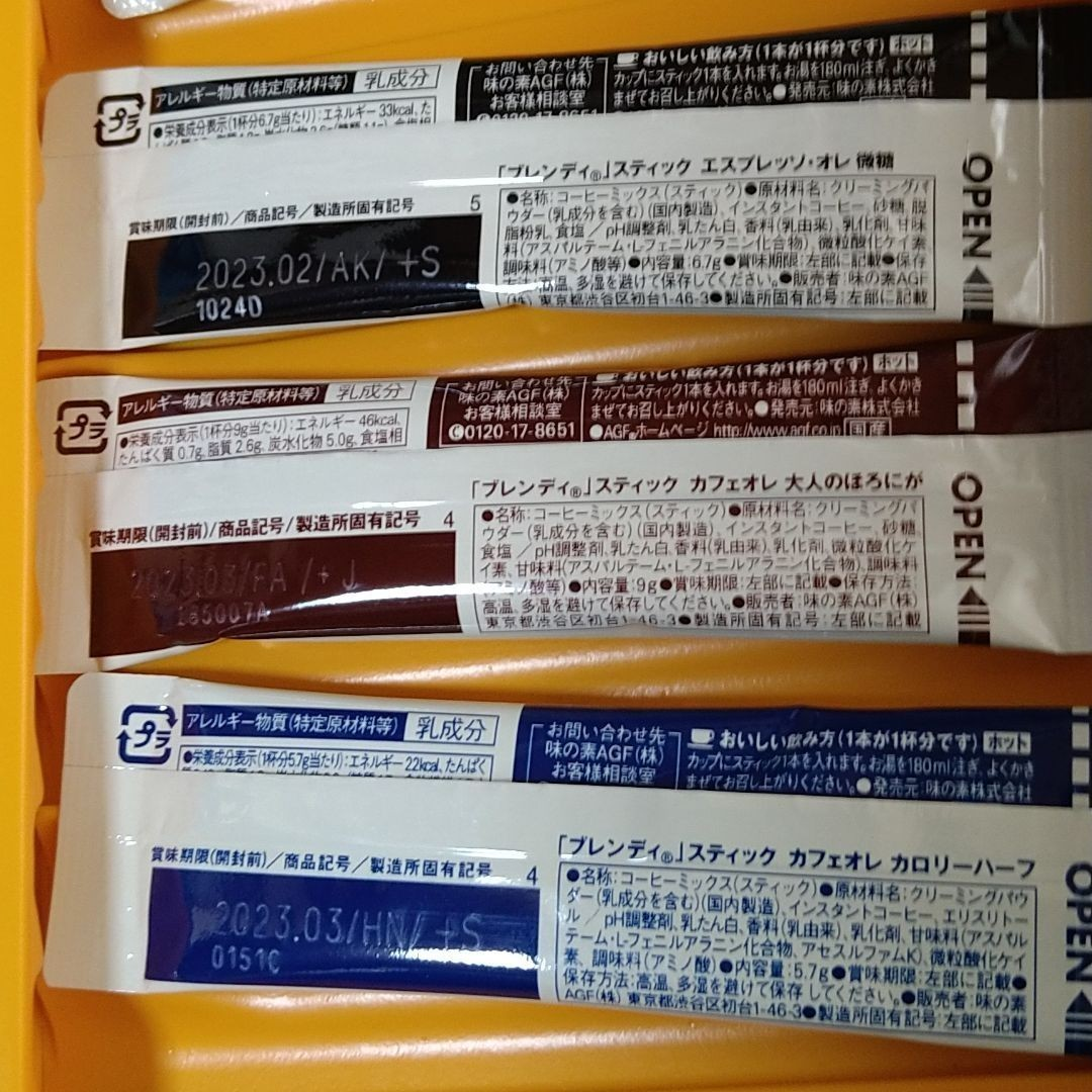 AGF ブレンディ スティックコーヒー 6種60本