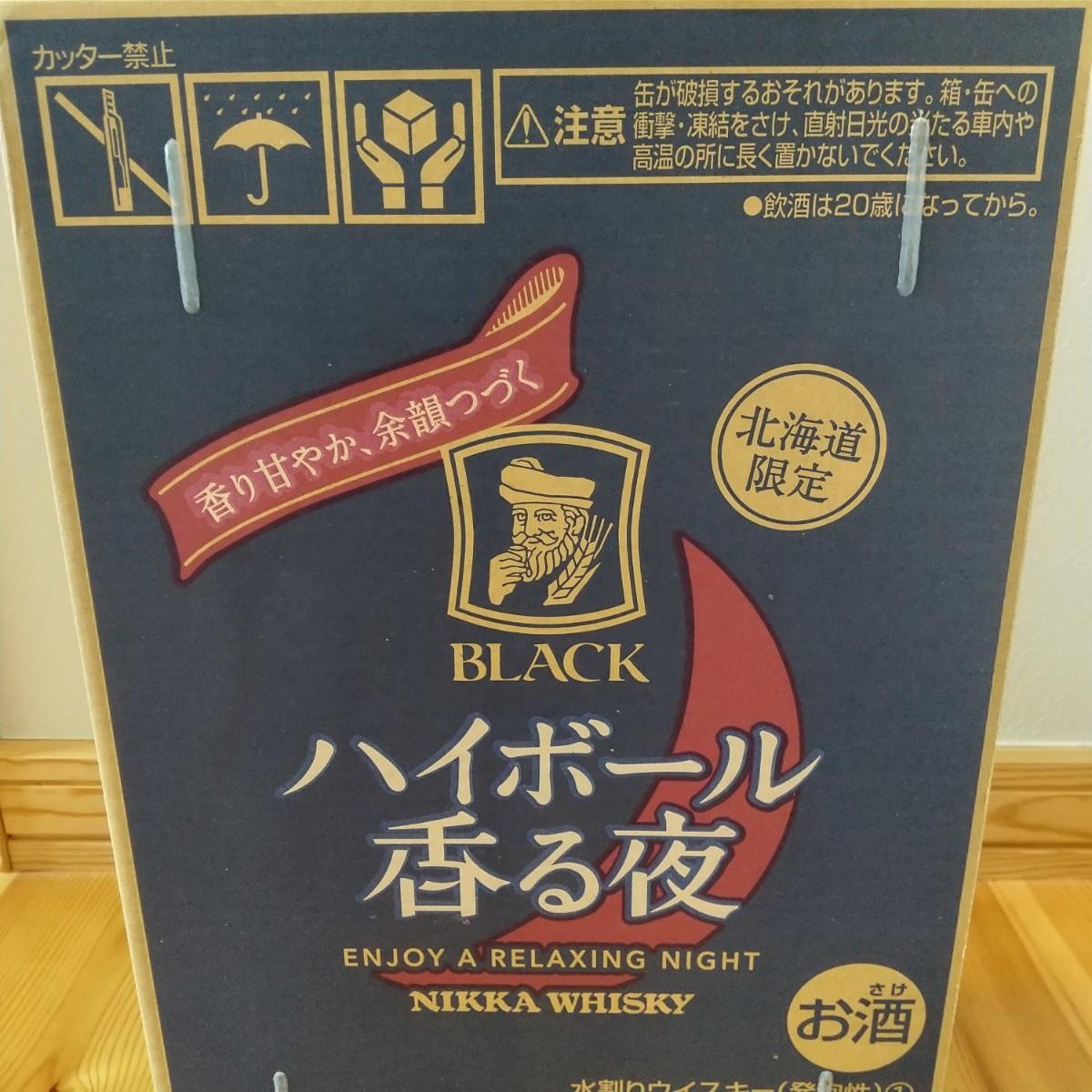 北海道限定★ハイボール香る夜24本入り 1ケース。 ブラックニッカ  ハイボール