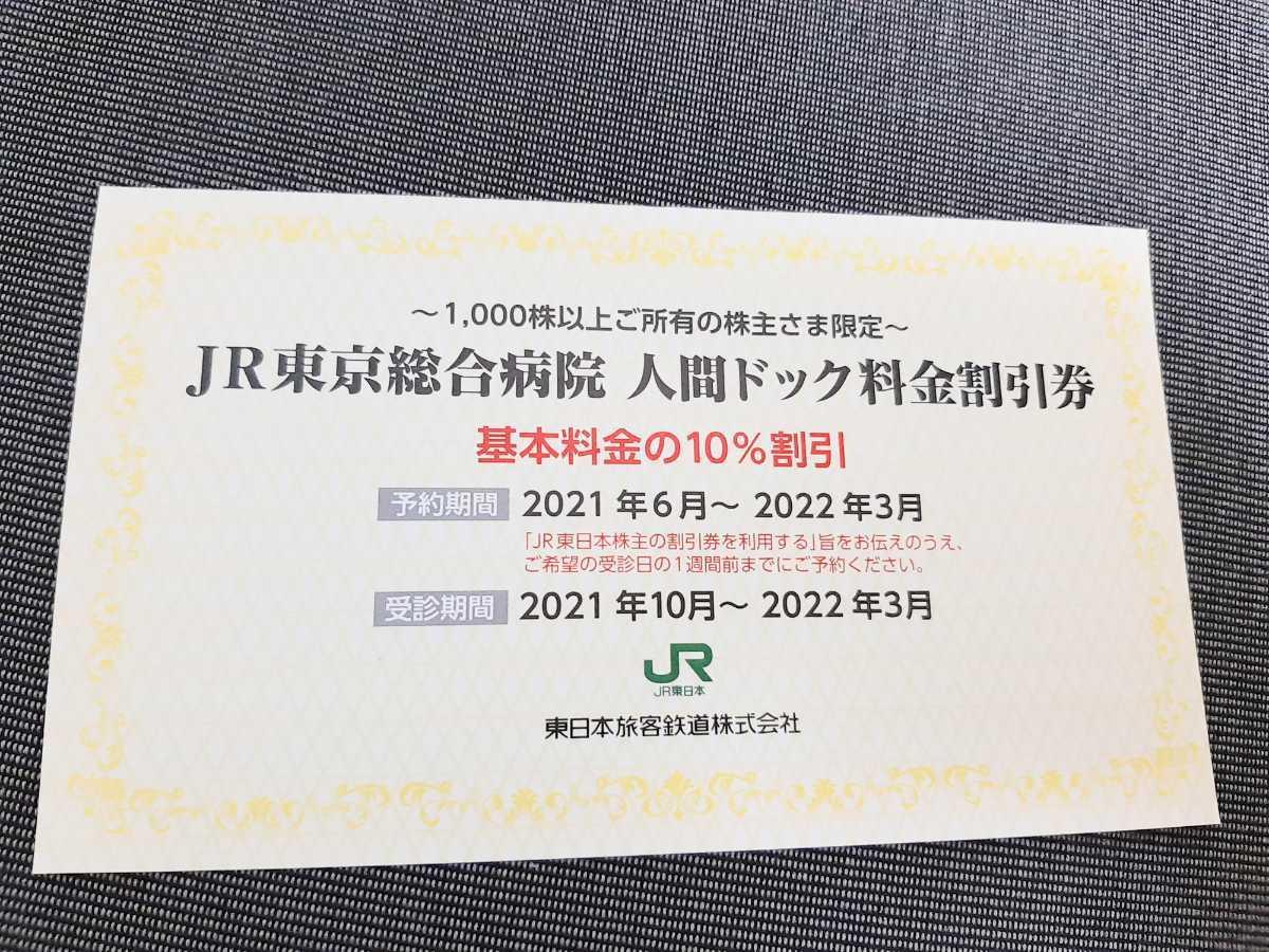 株主優待 JR東日本 JR東京総合病院 人間ドック料金割引券 10%割引 ※予約期間:2022年3月 _画像1