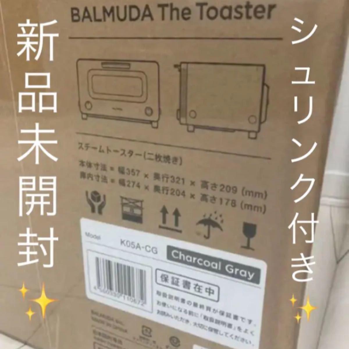 バルミューダトースター チャコールグレー K05A-CG 限定カラー