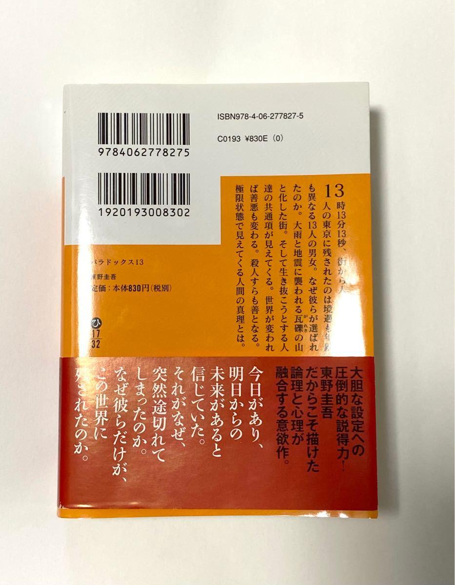 東野圭吾『パラドックス13』 文庫本 帯あり