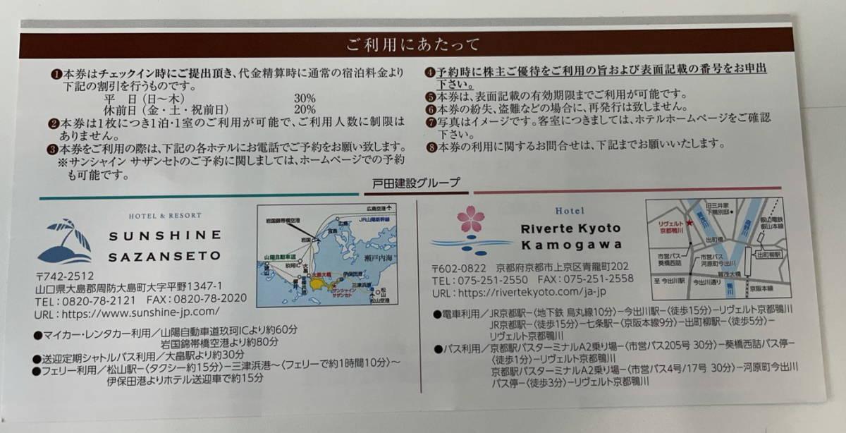 【戸田建設】株主優待券 宿泊割引利用券 2022年12月末期限_画像2