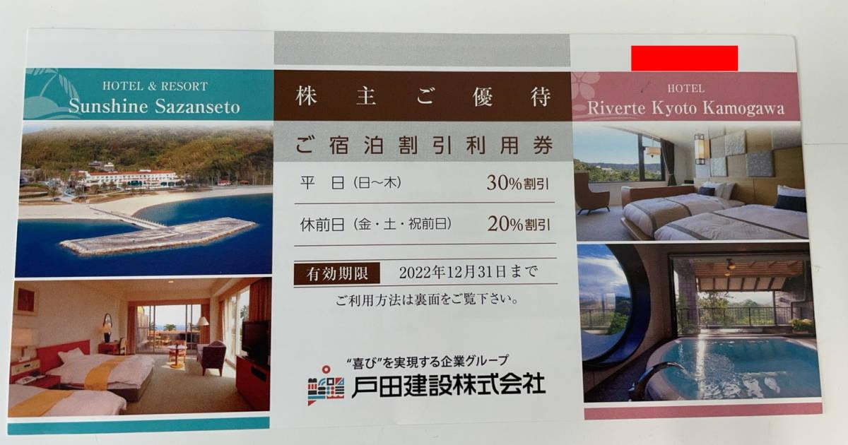 【戸田建設】株主優待券 宿泊割引利用券 2022年12月末期限_画像1