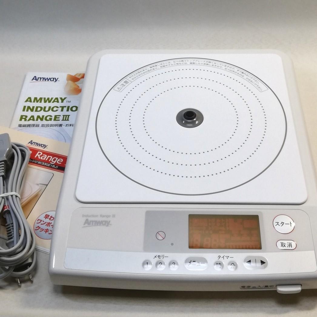 Amway アムウェイインダクションレンジⅢ( 電磁調理器)形名:330218J Induction Range Ⅲ 2011年製