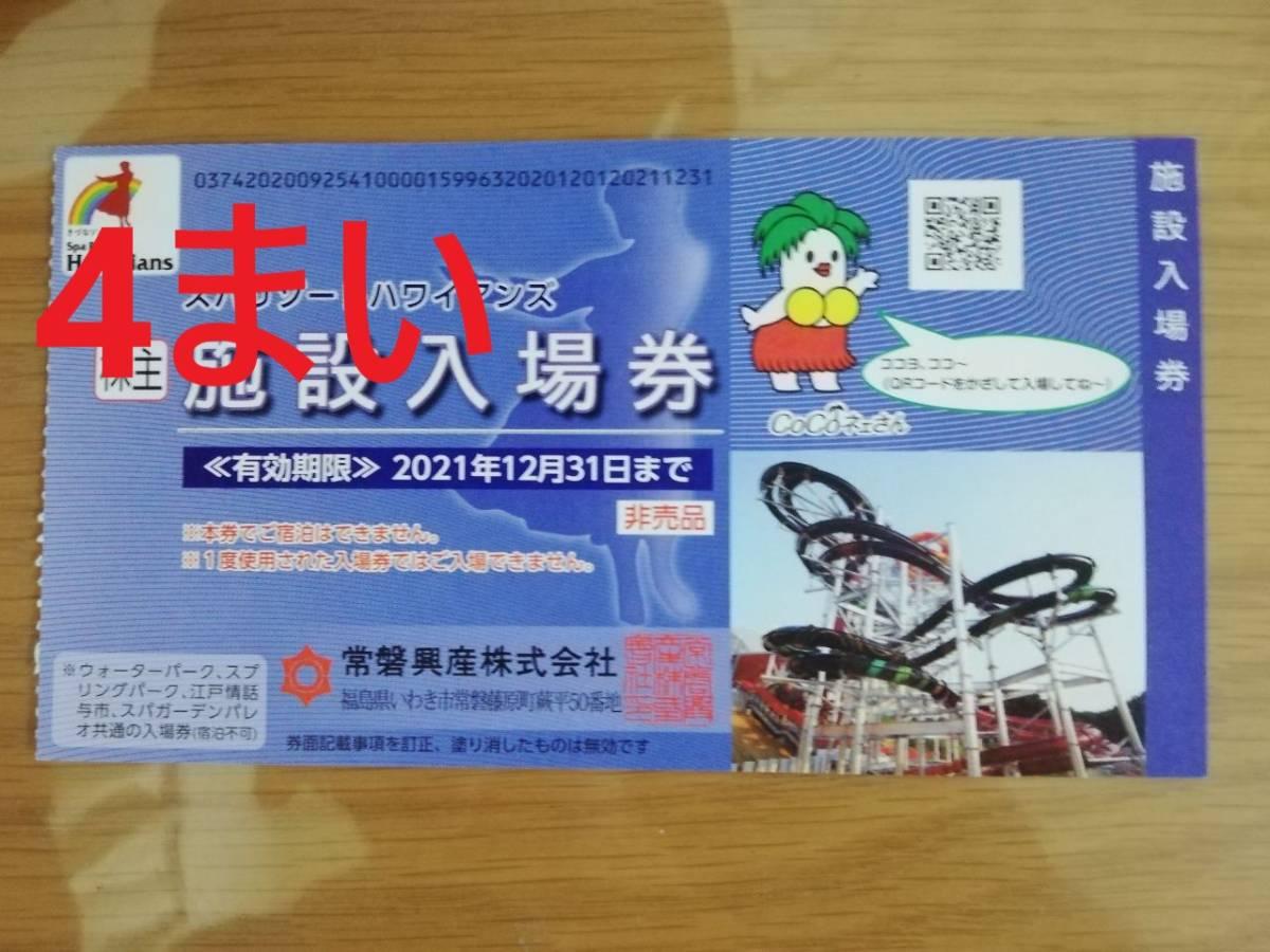 【4枚】常磐興産株主優待 スパリゾートハワイアンズ 入場券 4枚_画像1