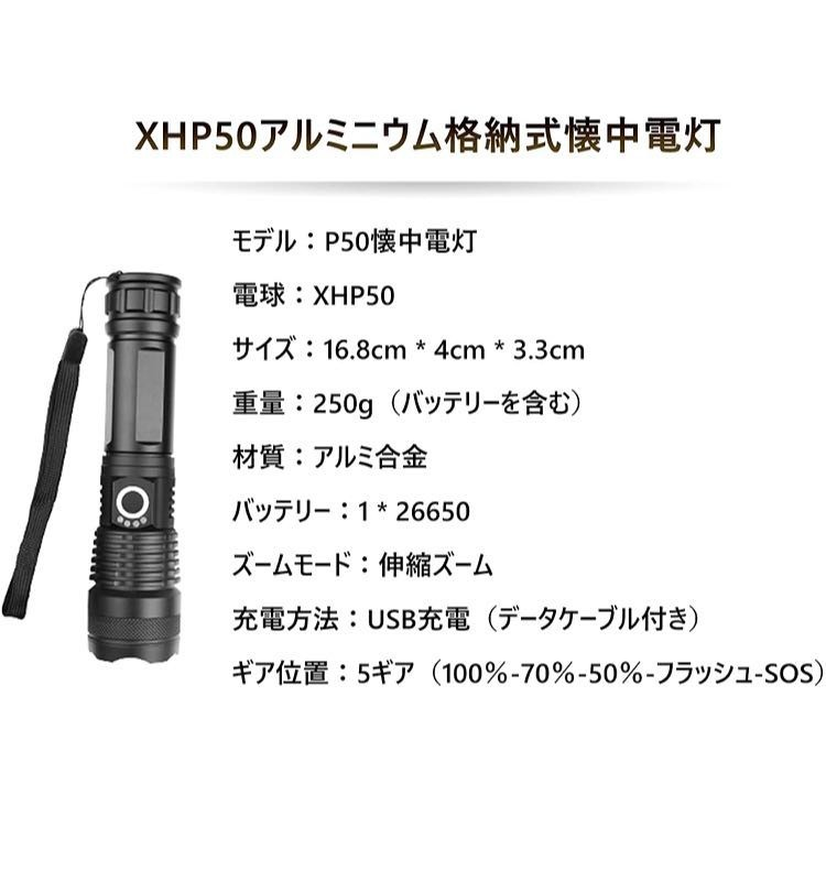 LED 懐中電灯 超強力 超高輝度 ハンディライト USB充電式