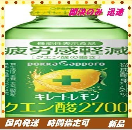 新品ポッカサッポロ キレートレモンクエン酸2700 155ml &times24本LNUD_画像1