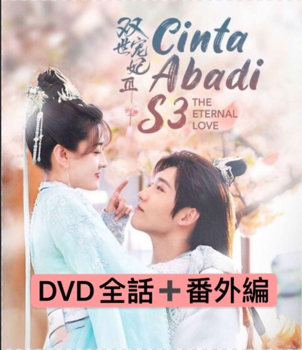 中国ドラマ 寵妃の秘密3    全話  DVD