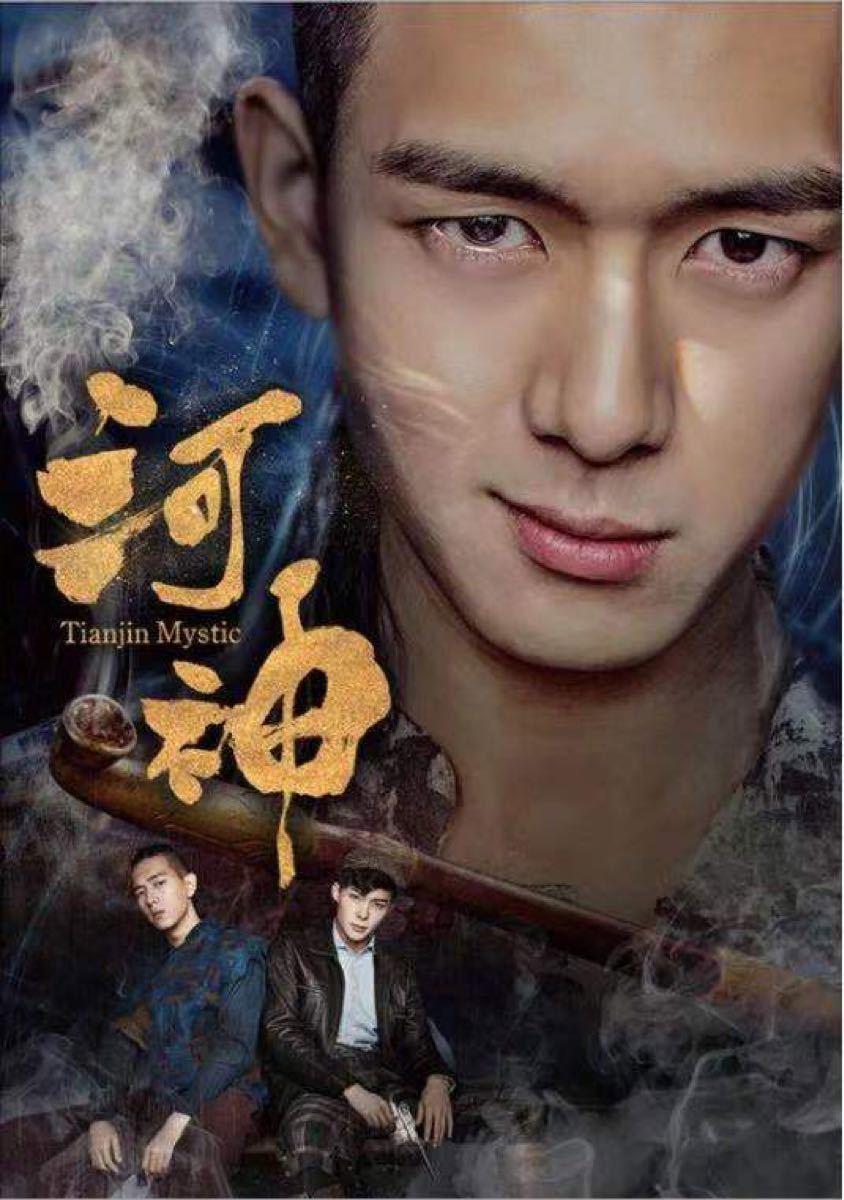 中国ドラマ 河神-tianjin mystic-  日本語字幕 全話