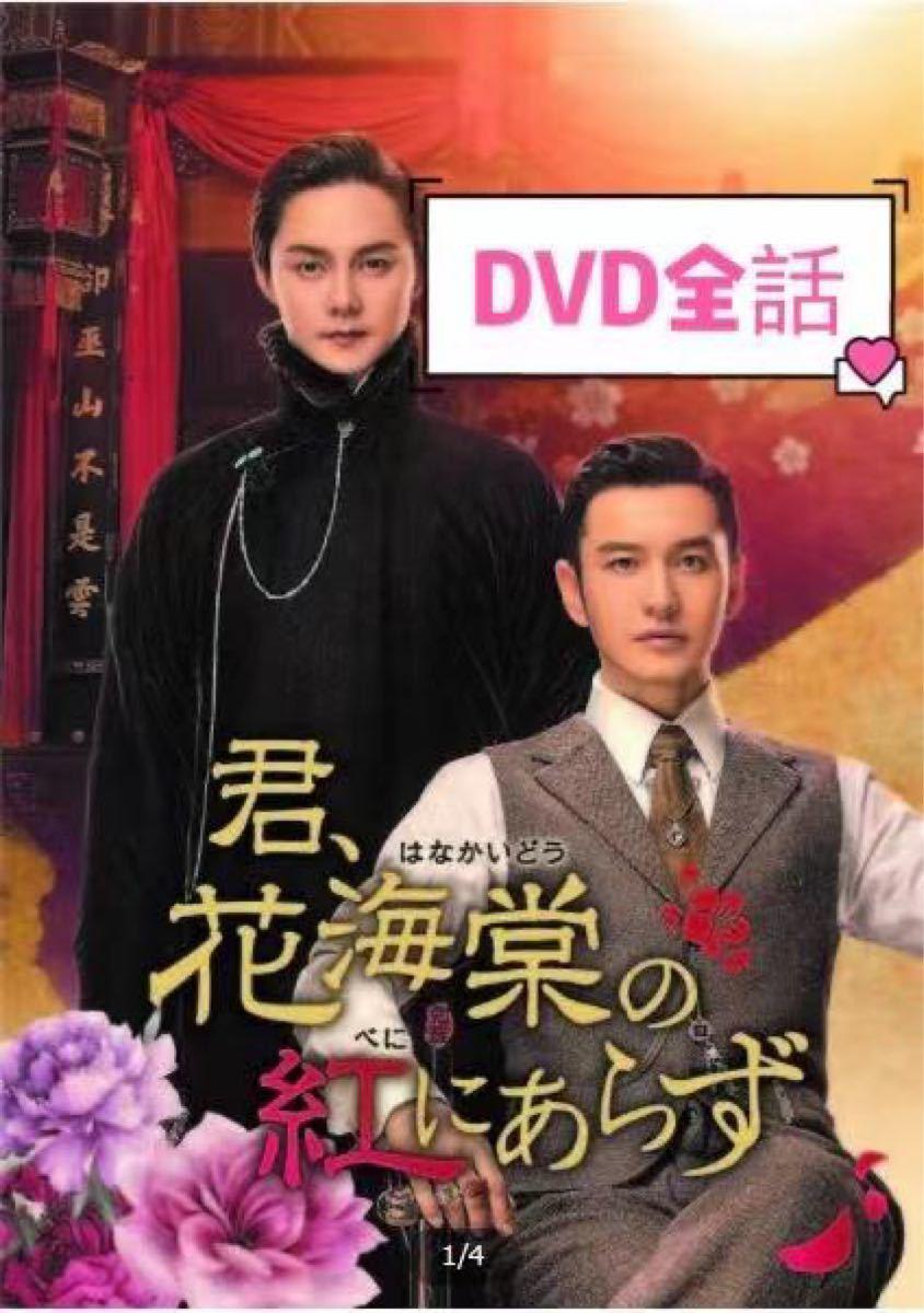 中国ドラマ  君、花海棠の紅にあらず  DVD  全話