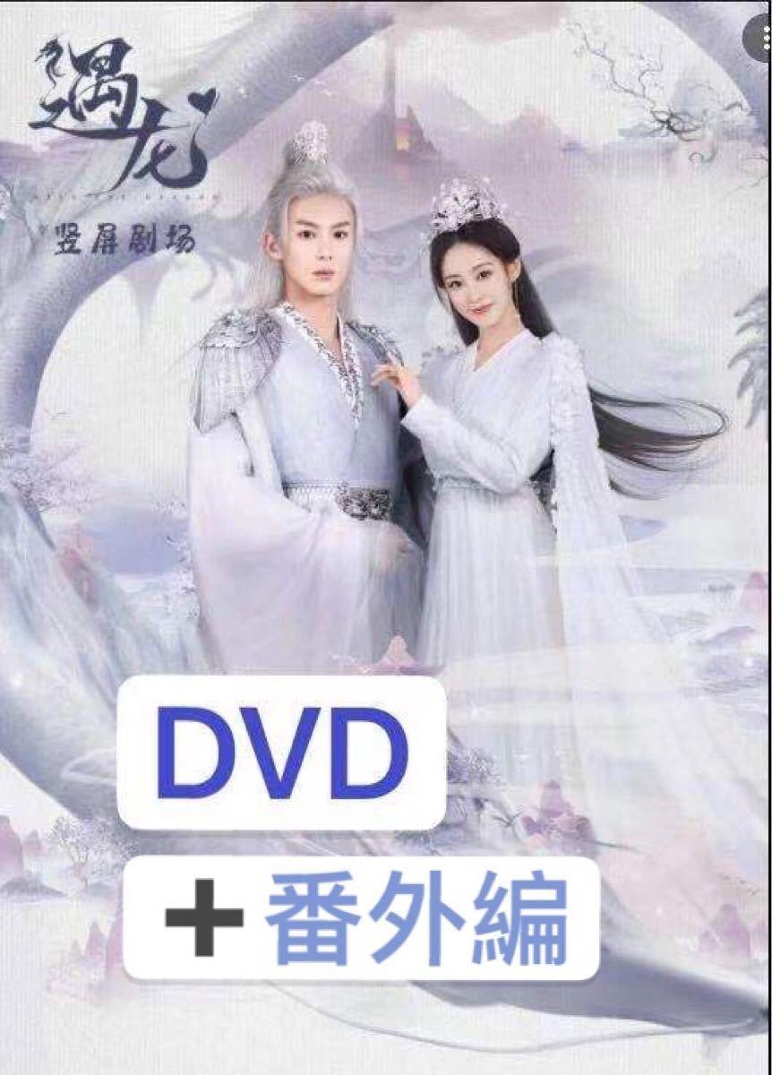 中国ドラマ  遇龍  DVD  全話 +番外編