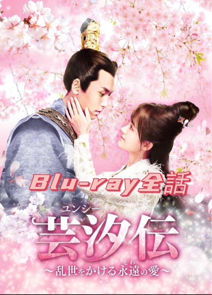 芸汐伝 Blu-ray  全話