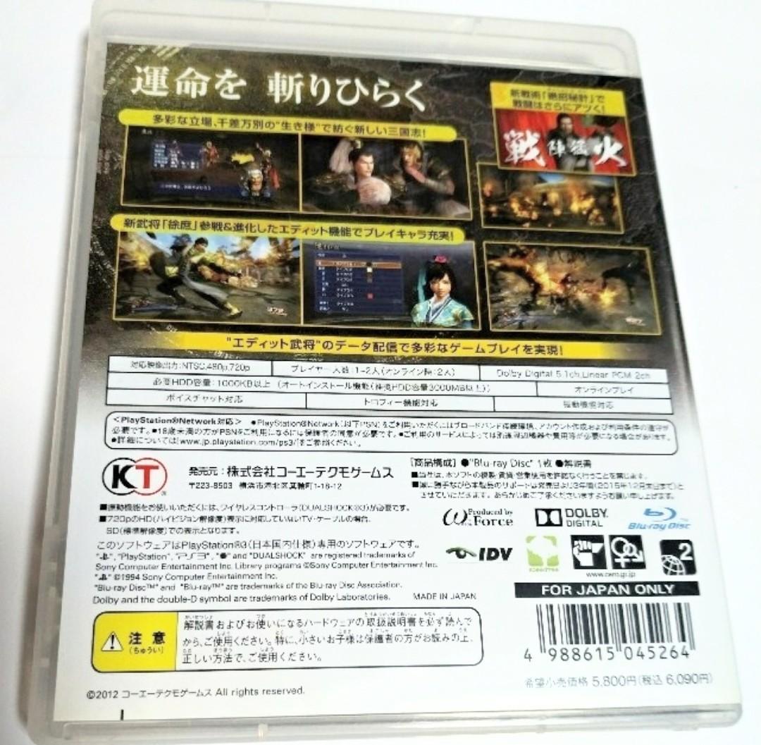 真・三國無双6 Empires(エンパイアーズ) PS3 美品 プレイステーション3 ソフト