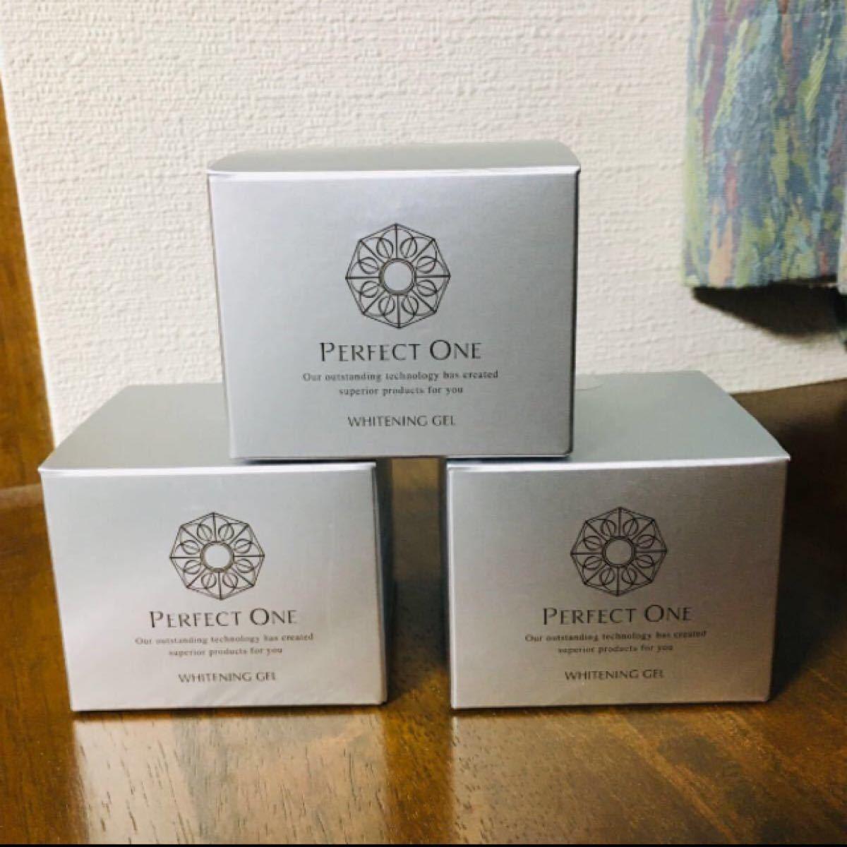 パーフェクトワン 薬用ホワイトニングジェル 美容液ジェル 75g  3個セット