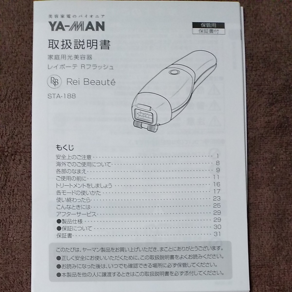 レイボーテR フラッシュ ヤーマン 家庭用 光美容器