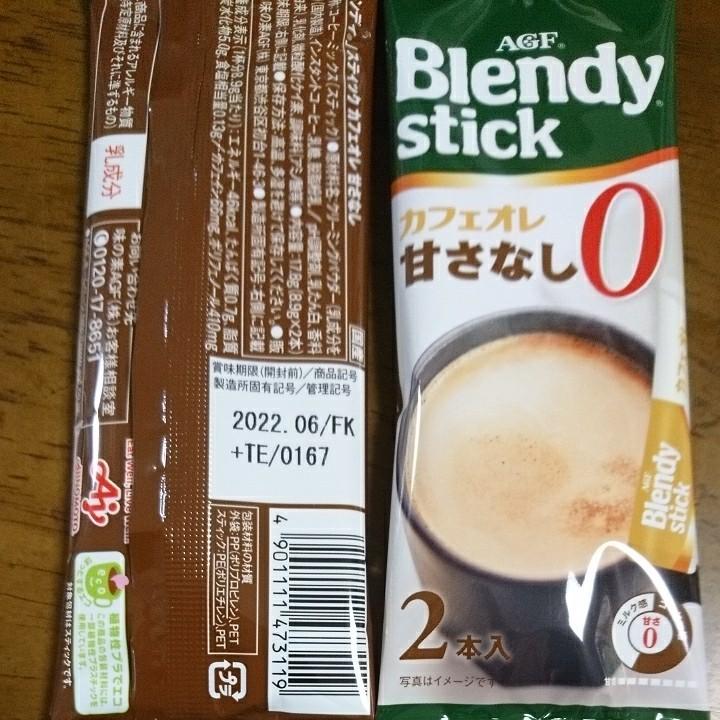 ブレンディ スティックコーヒー カフェオレ 甘さなし 2本入×3