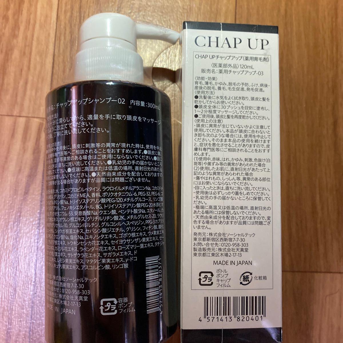 チャップアップ CHAP UP シャンプー 育毛剤1セット正規品